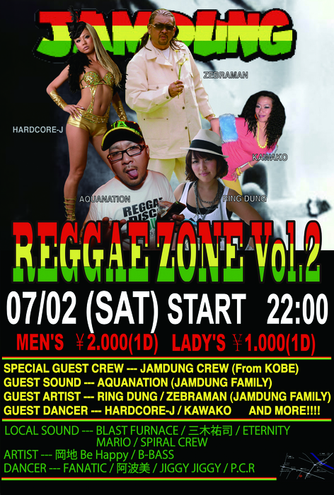 RAGGAE_ZONE_Vol2_Flyer.jpg